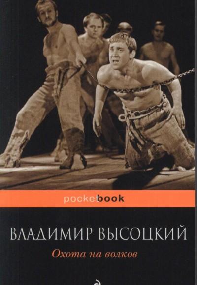 Vlagyimir Viszockij - Ohota na volkov