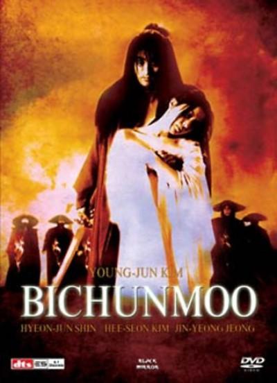 Young-Jun Kim - Bichunmoo - DVD